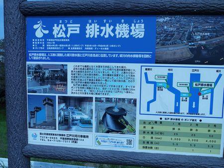 松戸排水機場2