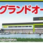 ロイヤルホームセンター松戸店 本日オープン
