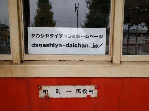 ダガシヤ・ダイチャン