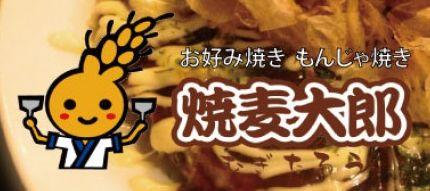 焼麦太郎(むぎたろう)
