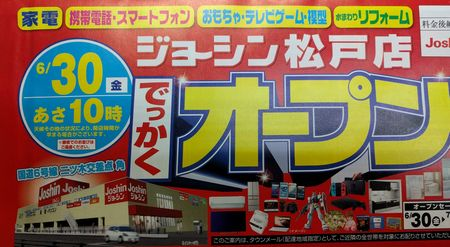 ジョーシン松戸店 明日6月30日オープン