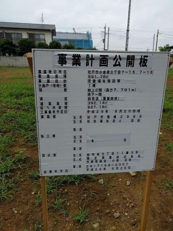 小金原公園の前に事業計画公開板が掲示されています。社会福祉法人彩会の児童福祉施設が建設されるようです。