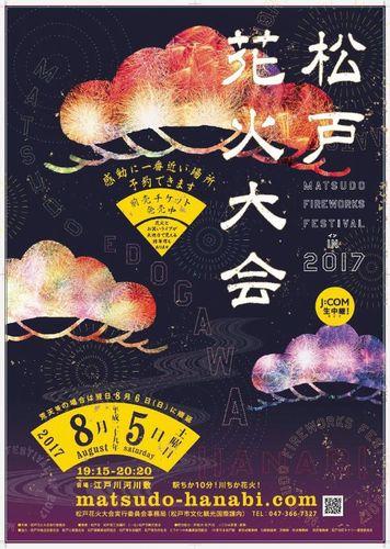 松戸花火大会は8月5日(土)開催です