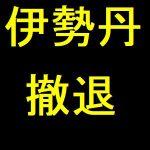 伊勢丹松戸店、来年3月撤退 「デパートがなくたって江戸川がある」