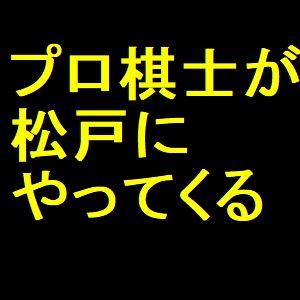 「しょうぎ」であそぼうinハウジングプラザ松戸が10月15日に行われプロ棋士と指導対局をうけられるかもよ