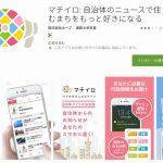 松戸市広報はスマホアプリでも読める