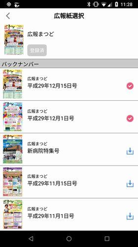松戸市広報はスマホアプリでも読めて便利