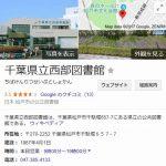 千葉県立西部図書館譲渡の可能性もと千葉日報が伝えております