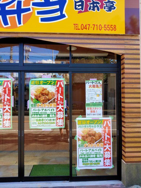ヤオコー松戸稔台店前の弁当屋日本亭は9月16日オープン予定