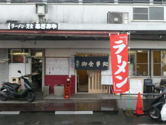松戸南部市場の「あざみ屋」