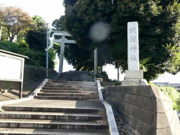 岩瀬胡録神社