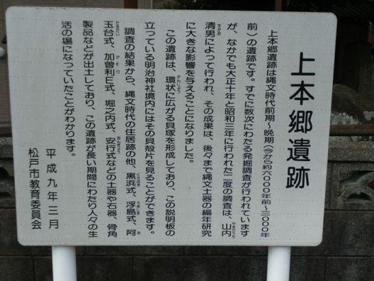 明治神社(松戸市)