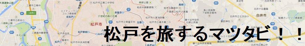 松戸を旅するマツタビ!!