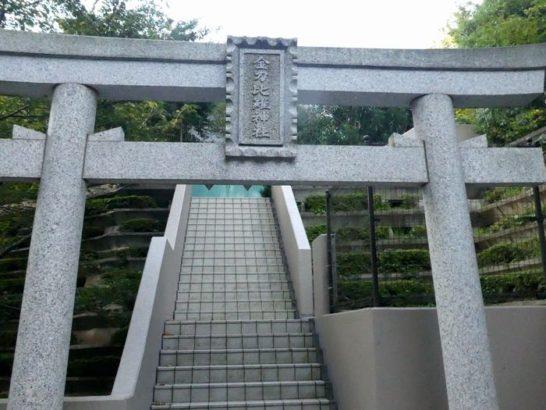 金刀比羅神社(松戸市松戸)