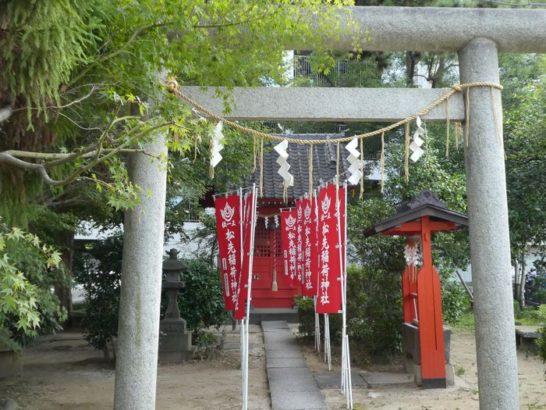 松先稲荷神社(松戸市松戸)