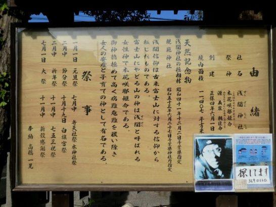 浅間神社(松戸市小山)