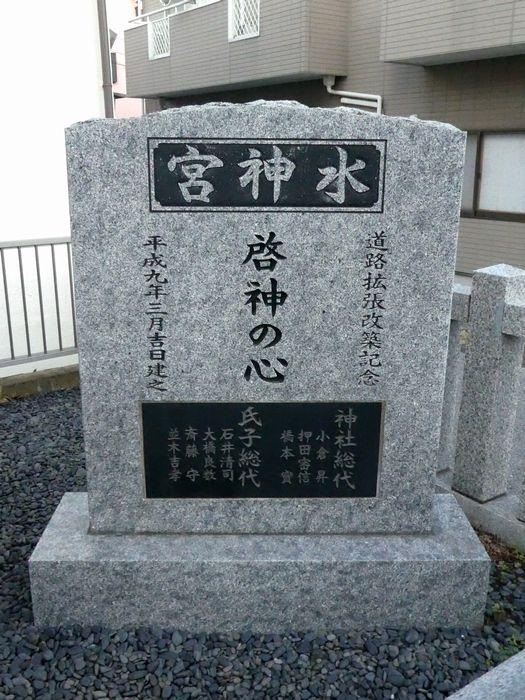 水神宮(松戸市根本)